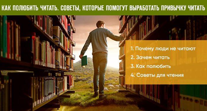 Как полюбить читать? Советы, которые помогут выработать привычку читать.