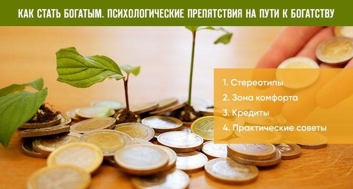 Как стать богатым. Психологические препятствия на пути к богатству