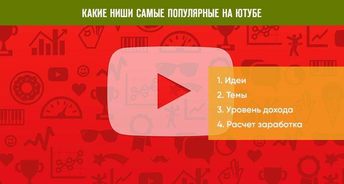 Какие ниши самые популярные на Ютубе. Идеи для канала, которые точно принесут доход