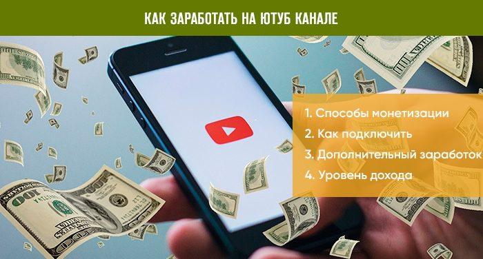 Как заработать на Ютуб канале. Конкретные способы монетизации канала.