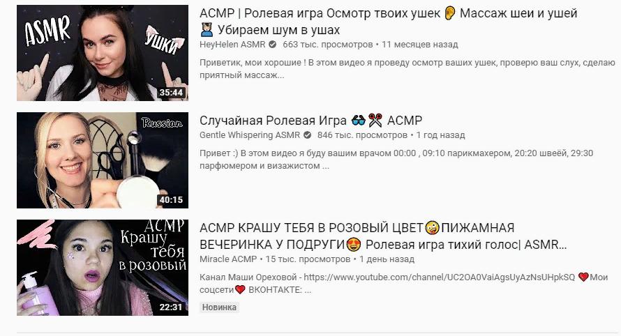 Виды АСМР видео