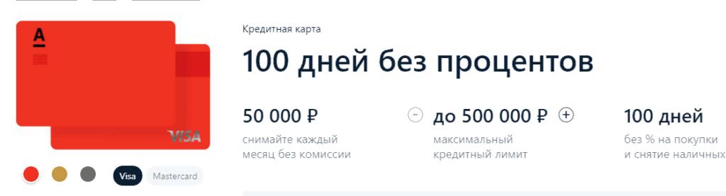 Как сто процентов получить кредит