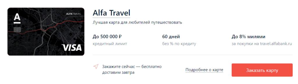 Какую кредитку выбрать для путешествий