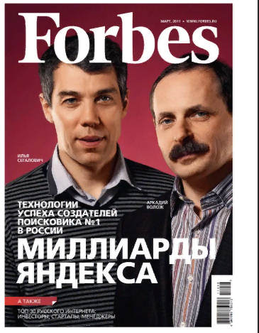Основатели Яндекса