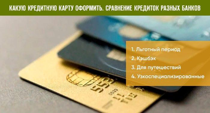 Какую кредитную карту оформить. Сравнение кредиток разных банков.
