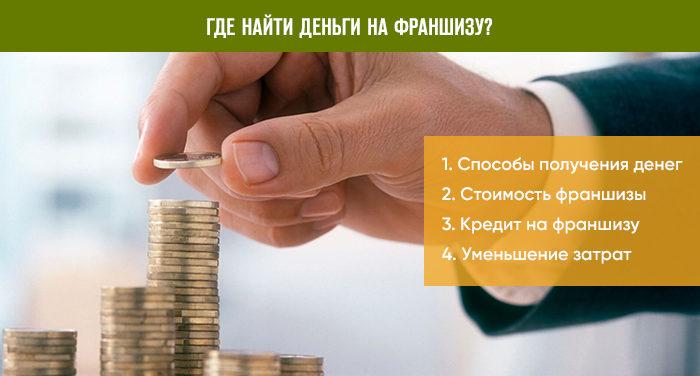 Где найти деньги на франшизу?