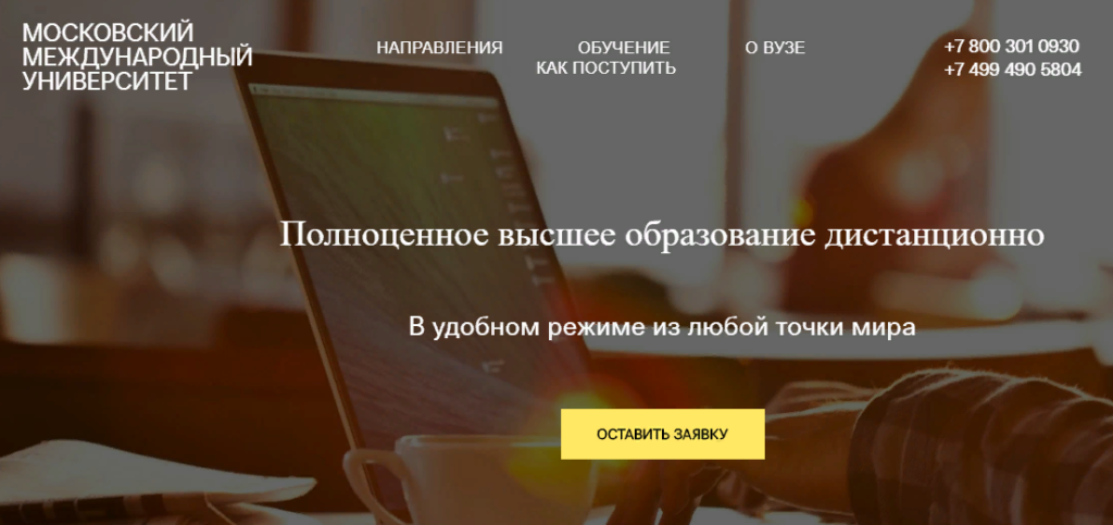 Где в россии можно получить высшее образование дистанционно
