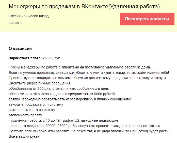 Как зарабатывать Вконтаке