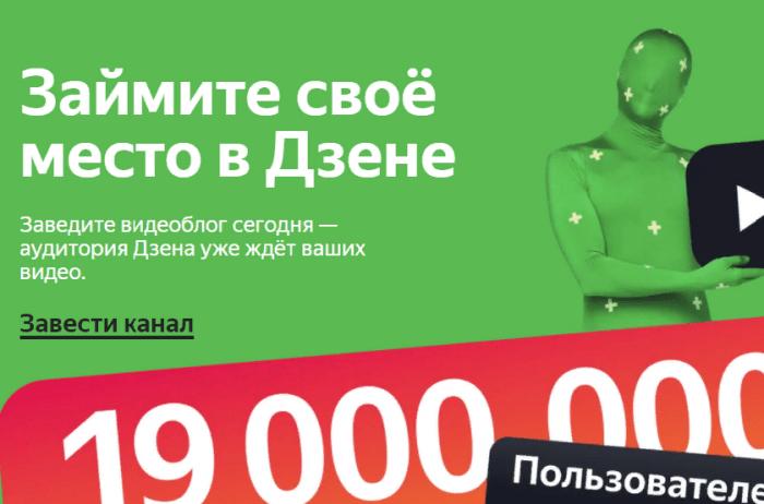 ЯндексТуб или Юдзен? Яндекс активно продвигает сервис видеороликов на Дзене