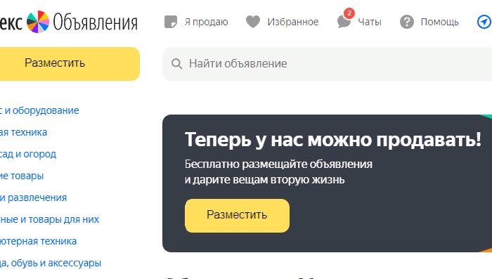 Яндексу все мало…Поисковик выпустил сервис бесплатных объявлений «Яндекс. Объявления»
