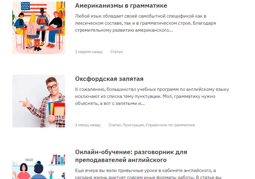 Самые лучшие сайты для того, кто хочет выучить английский язык