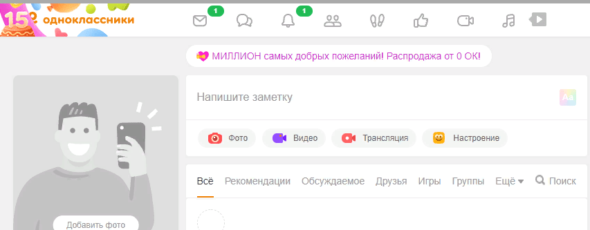 """""""Одноклассники"""" обновились"""