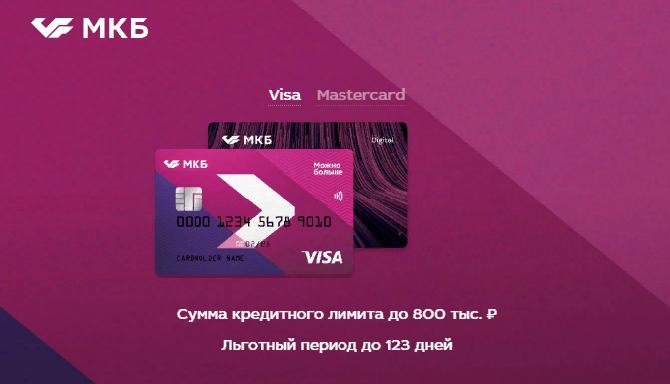В какой кредитной карте самый длиннный льготный период