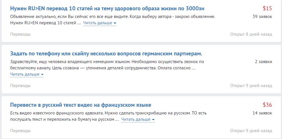 Сайты для заработка на переводах текста