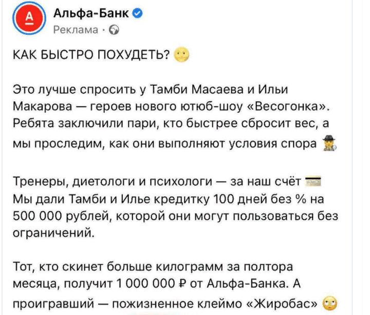 """Клиенты """"Альфа-банка"""" обвинили банк в шейминге людей с РПП"""