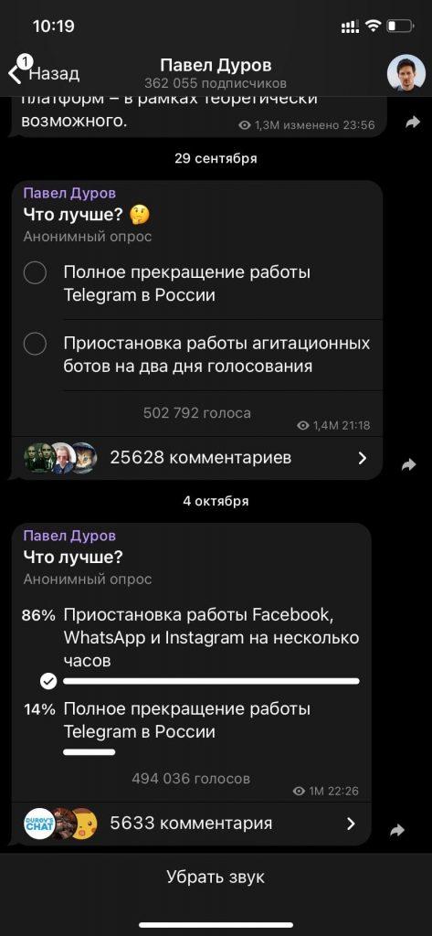 Опрос от Дурова в Телеграм