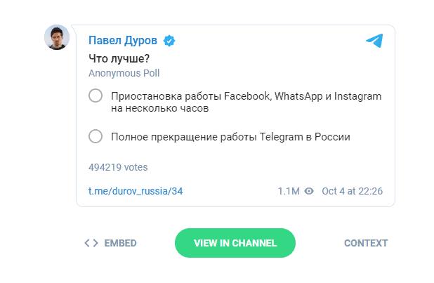 Как отреагировал Дуров на сбой работы в Фэйсбук